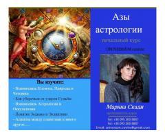 Курс Азы Астрологии. Астрология обучение