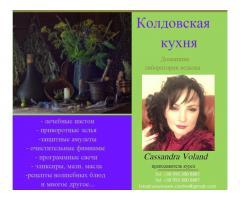 Курс Колдовская кухня