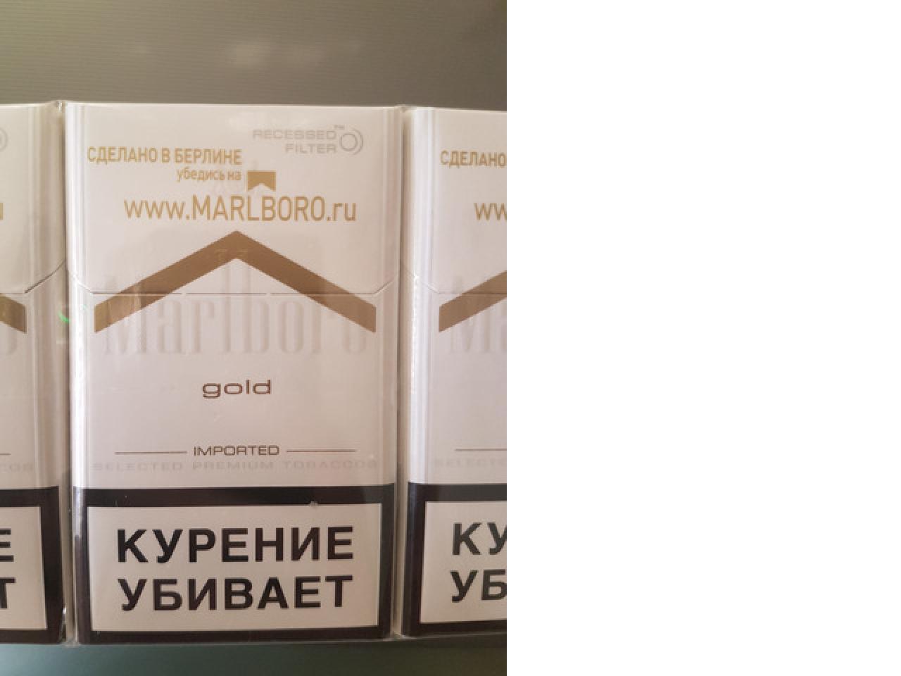 Сигареты Marlboro Gold - 1