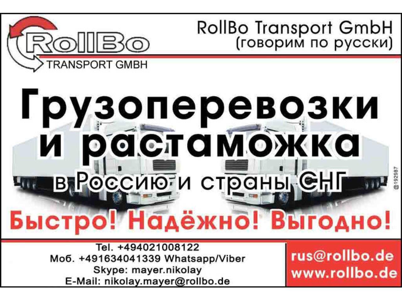Доставка и растаможка грузов из Европы в Россию, СНГ - 1