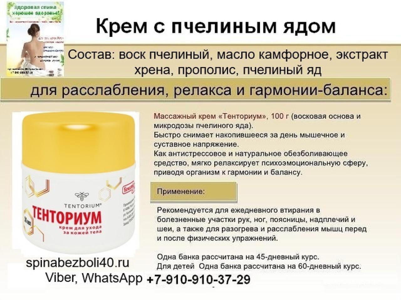 Крем с пчелиным ядом продаю в Англии и Европе - 3