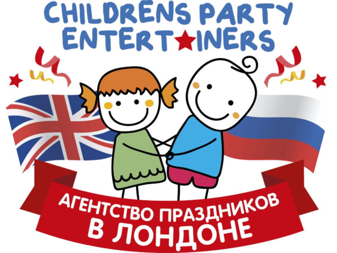 Лучшие детские праздники на русском и английском в Лондоне. - 1