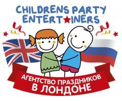 Лучшие праздники для ваших деток  на русском и английском в Лондоне. - Image 1