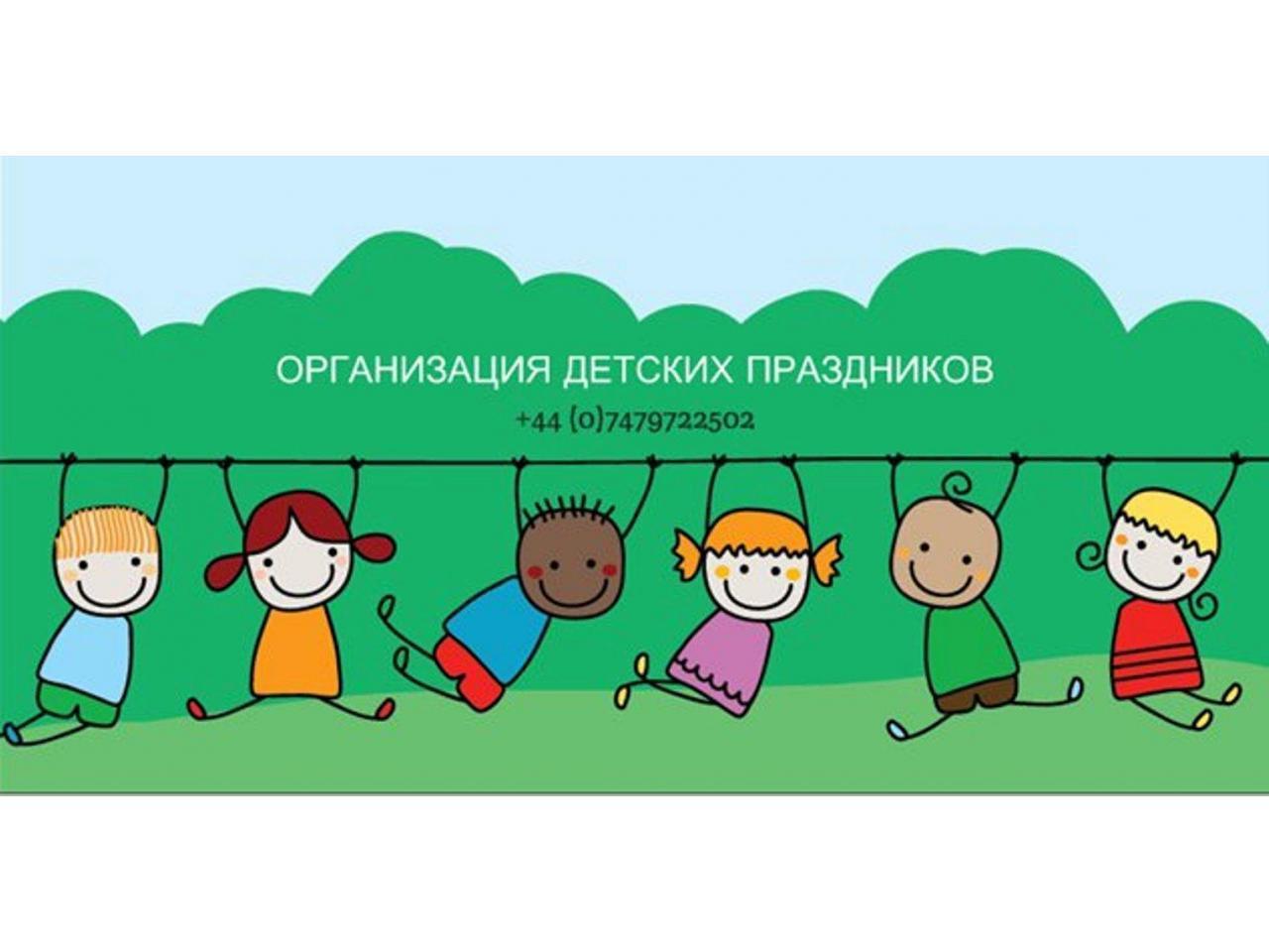 Лучшие праздники для ваших деток  на русском и английском в Лондоне - 6