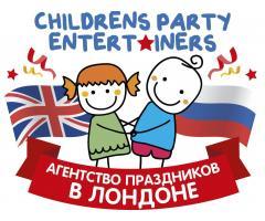 Лучшие детские праздники на русском и английском в Лондоне. - Image 2