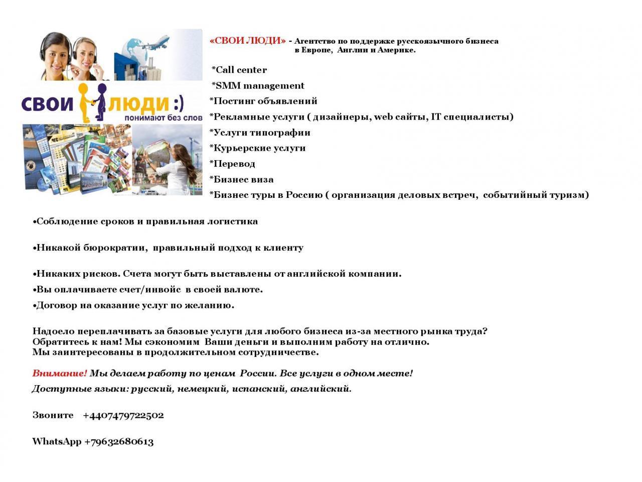 Развиваешь русскоязычный бизнес? Тогда тебе точно к нам! - 1