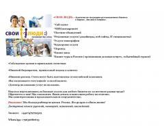Развиваешь русскоязычный бизнес? Тогда тебе точно к нам! - Image 1