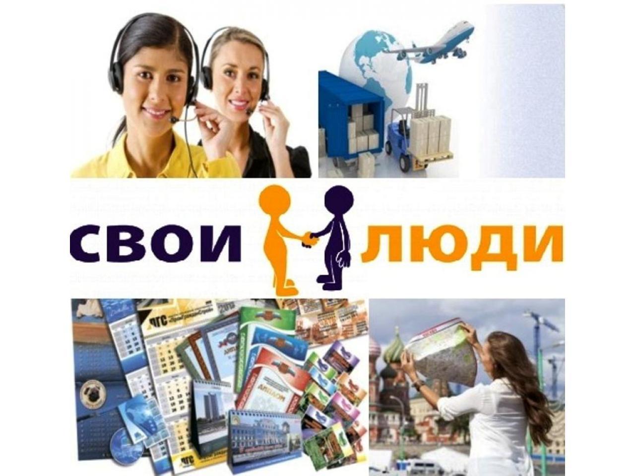Развиваешь русскоязычный бизнес? Тогда тебе точно к нам! - 2