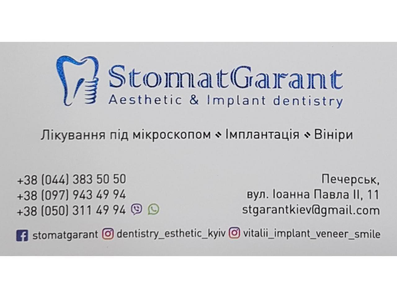 Стоматологические услуги - 1
