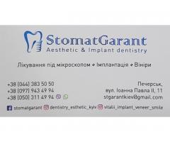 Стоматологические услуги - Image 1