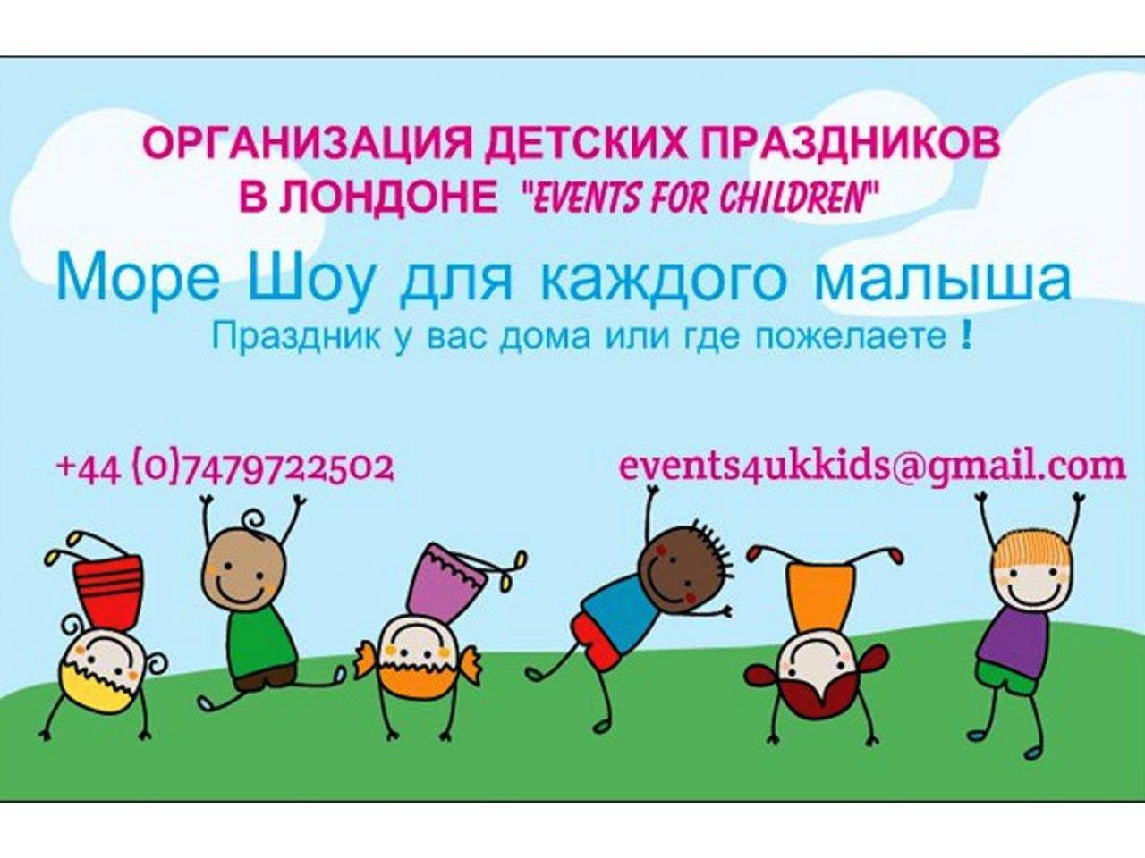 Лучшие праздники для ваших деток  на русском и английском в Лондоне - 1