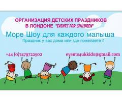 Лучшие праздники для ваших деток  на русском и английском в Лондоне - Image 1