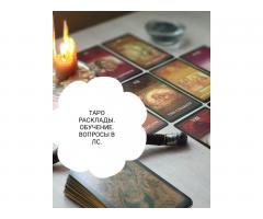 Таро консультации. - Image 1
