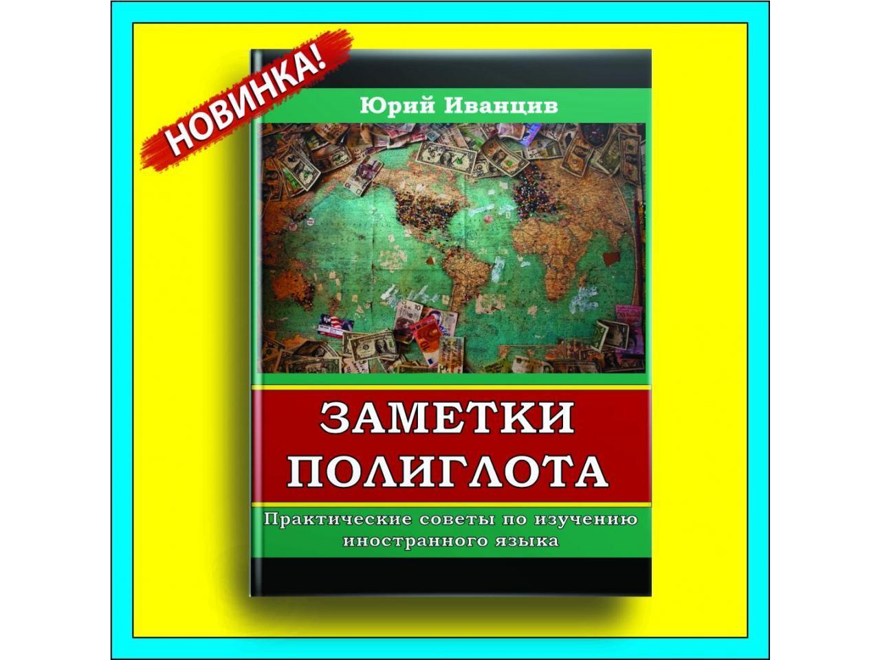 Заметки Полиглота. Практическое пособие по изучению иностранного языка - 1
