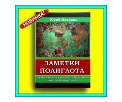 Заметки Полиглота. Практическое пособие по изучению иностранного языка - Image 1