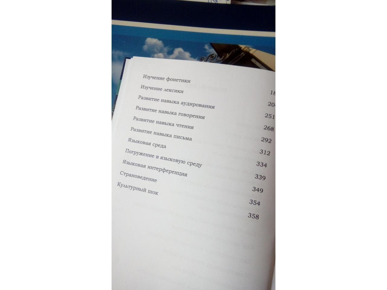 Заметки Полиглота. Практическое пособие по изучению иностранного языка - 2