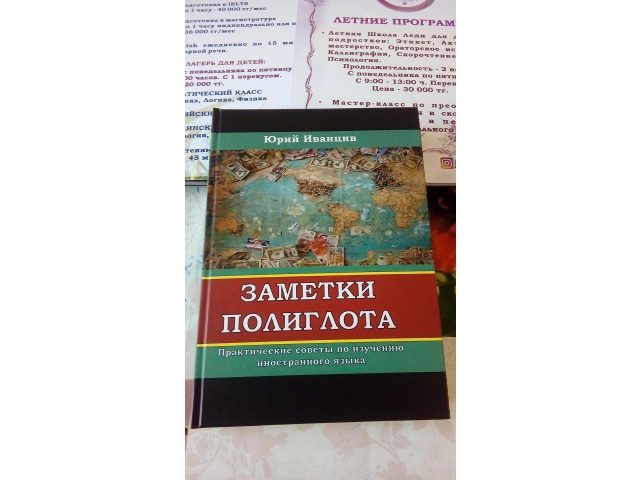 Заметки Полиглота. Практическое пособие по изучению иностранного языка - 3