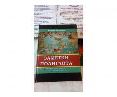 Заметки Полиглота. Практическое пособие по изучению иностранного языка - Image 3