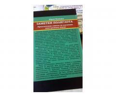 Заметки Полиглота. Практическое пособие по изучению иностранного языка - Image 5