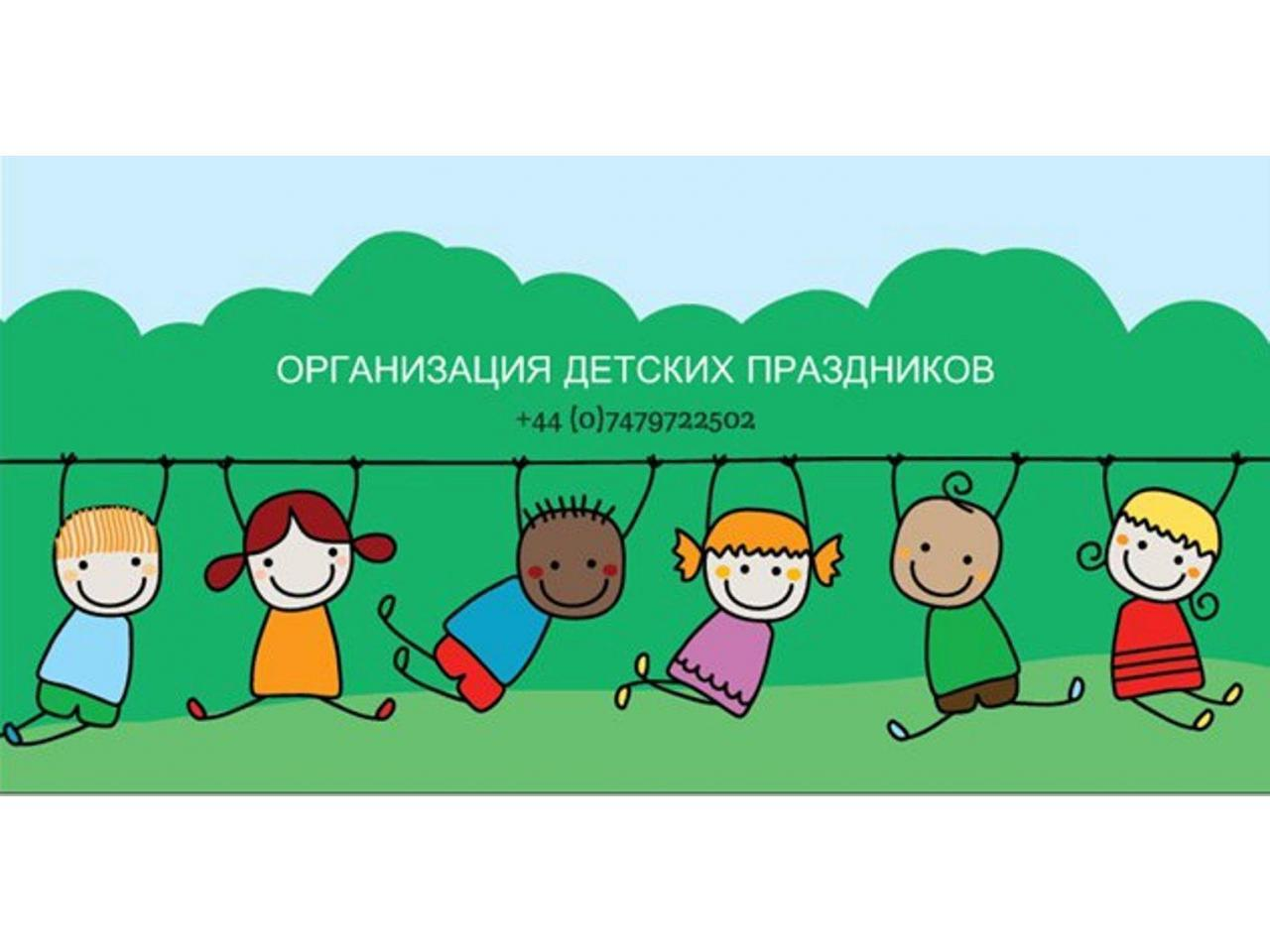 Лучшие праздники для ваших деток  на русском и английском в Лондоне - 3