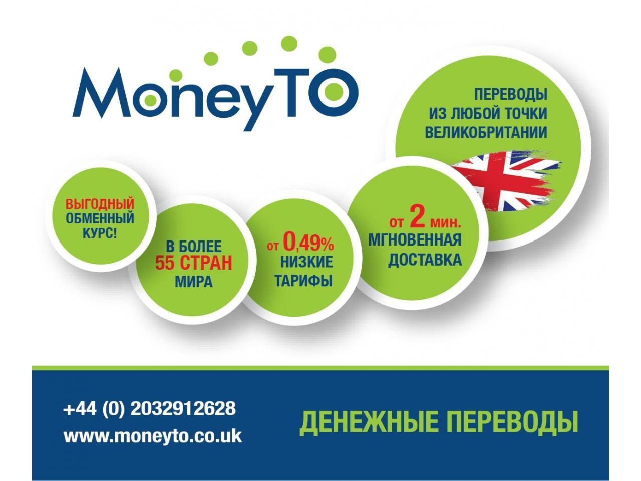 Отправляйте деньги с MoneyTO! - 1