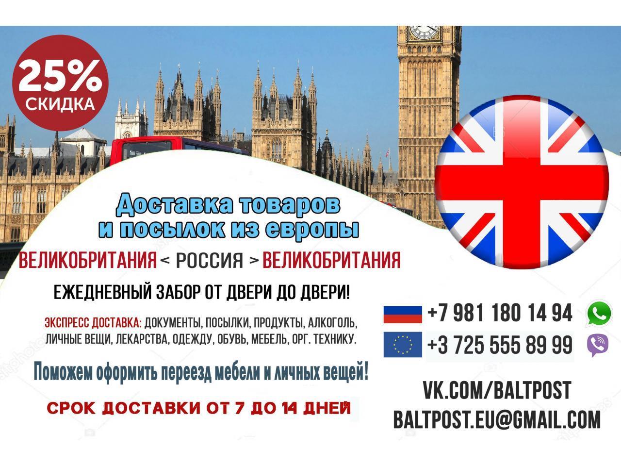 Доставка товаров и посылок из Англии в РФ и СНГ - 1