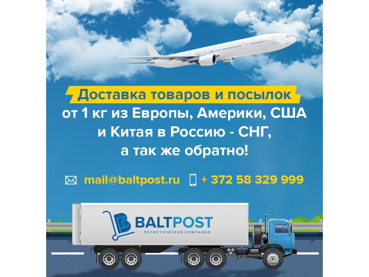 Доставка товаров и посылок от 1кг в Англия и СНГ - 1
