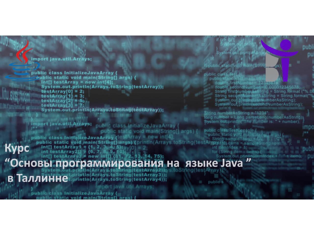 """Курс """"Основы программирования на языке JAVA"""" в Таллинне - 1"""