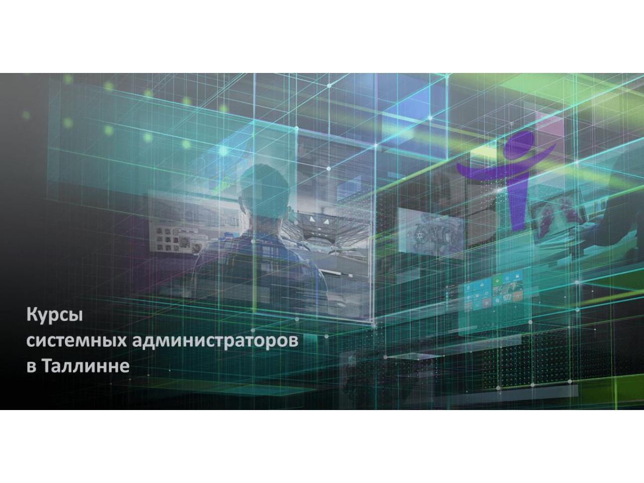 Курсы системных администраторов в Таллинне - 1