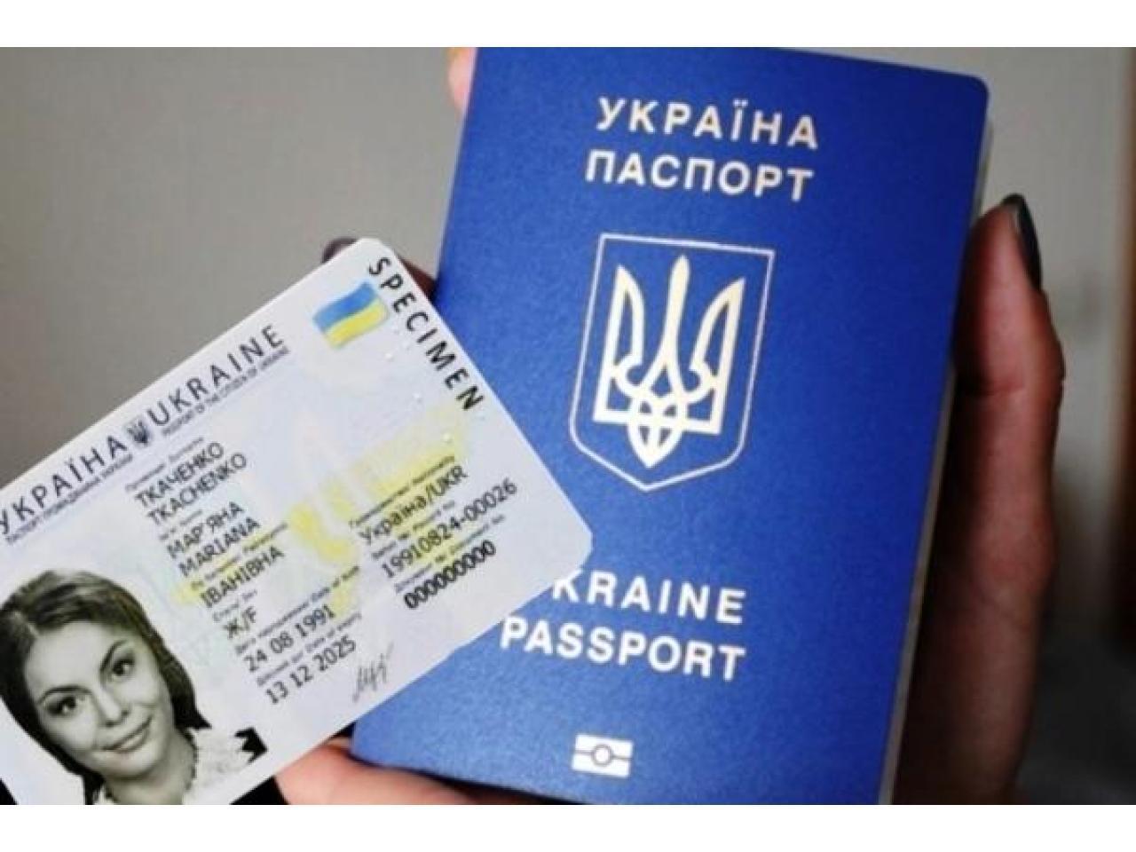 Паспорт  Украины, загранпаспорт, права - 1