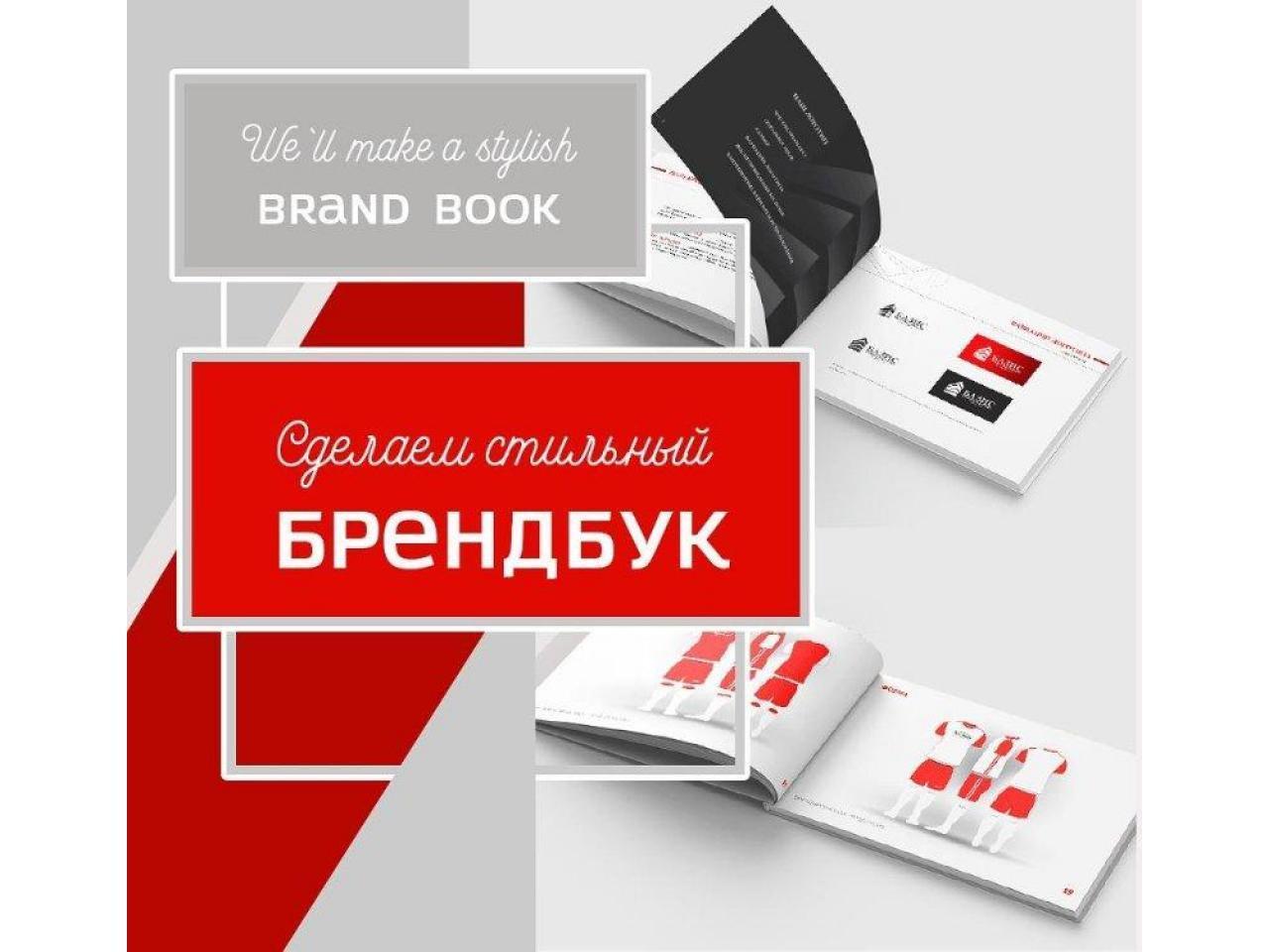 Дизайн услуги - 2