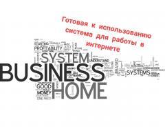 Готовая к использованию система для работы в интернете - Image 1