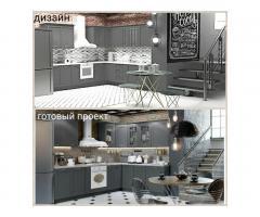 Дизайн и визуализация интерьера - Image 3