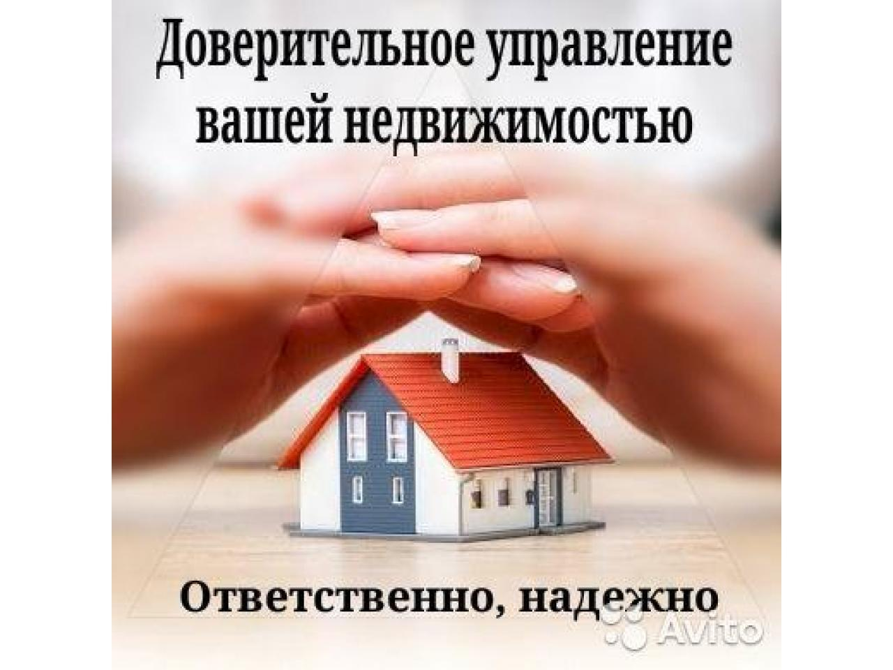 Доверительное управлениевашей недвижимостью в Москве - 1
