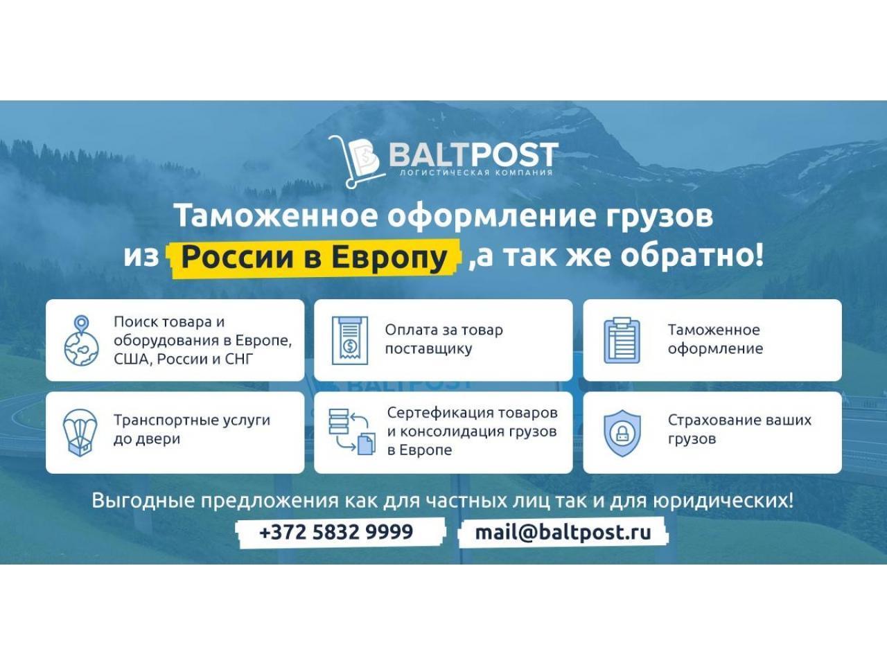 Доставка товаров и посылок от 1кг из Европы  в  Россию и СНГ - 1