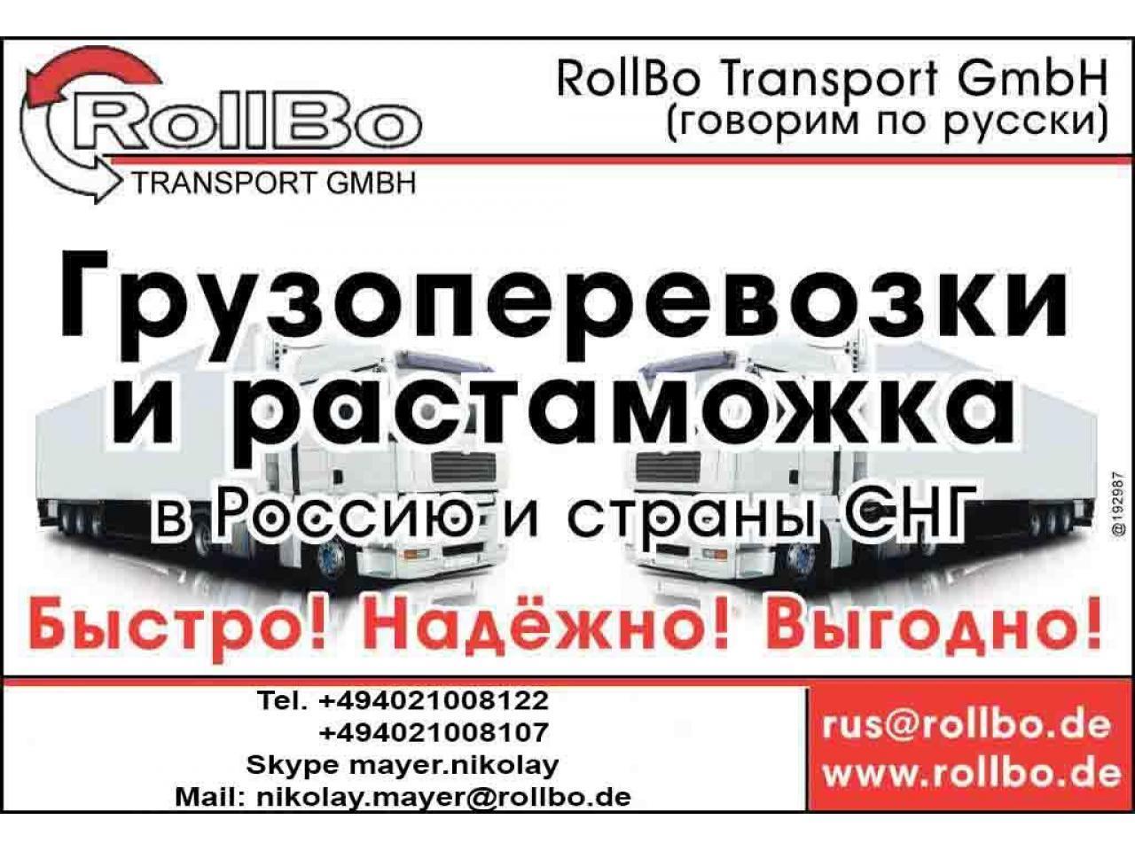 Доставка и растаможка грузов из Велиобритании в Россию, СНГ, Китай - 1