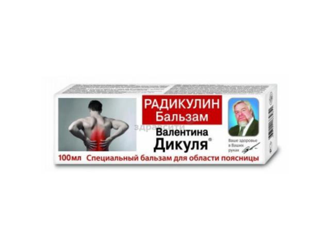 Гель-бальзам Валентина Дикуля радикулин 100мл - 1