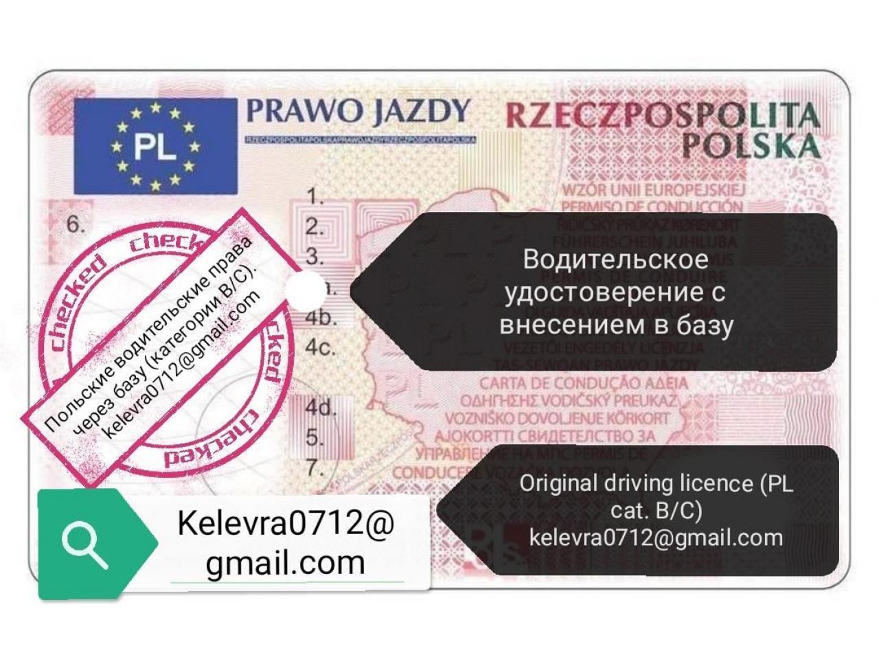 Водительское удостоверение, права - 1