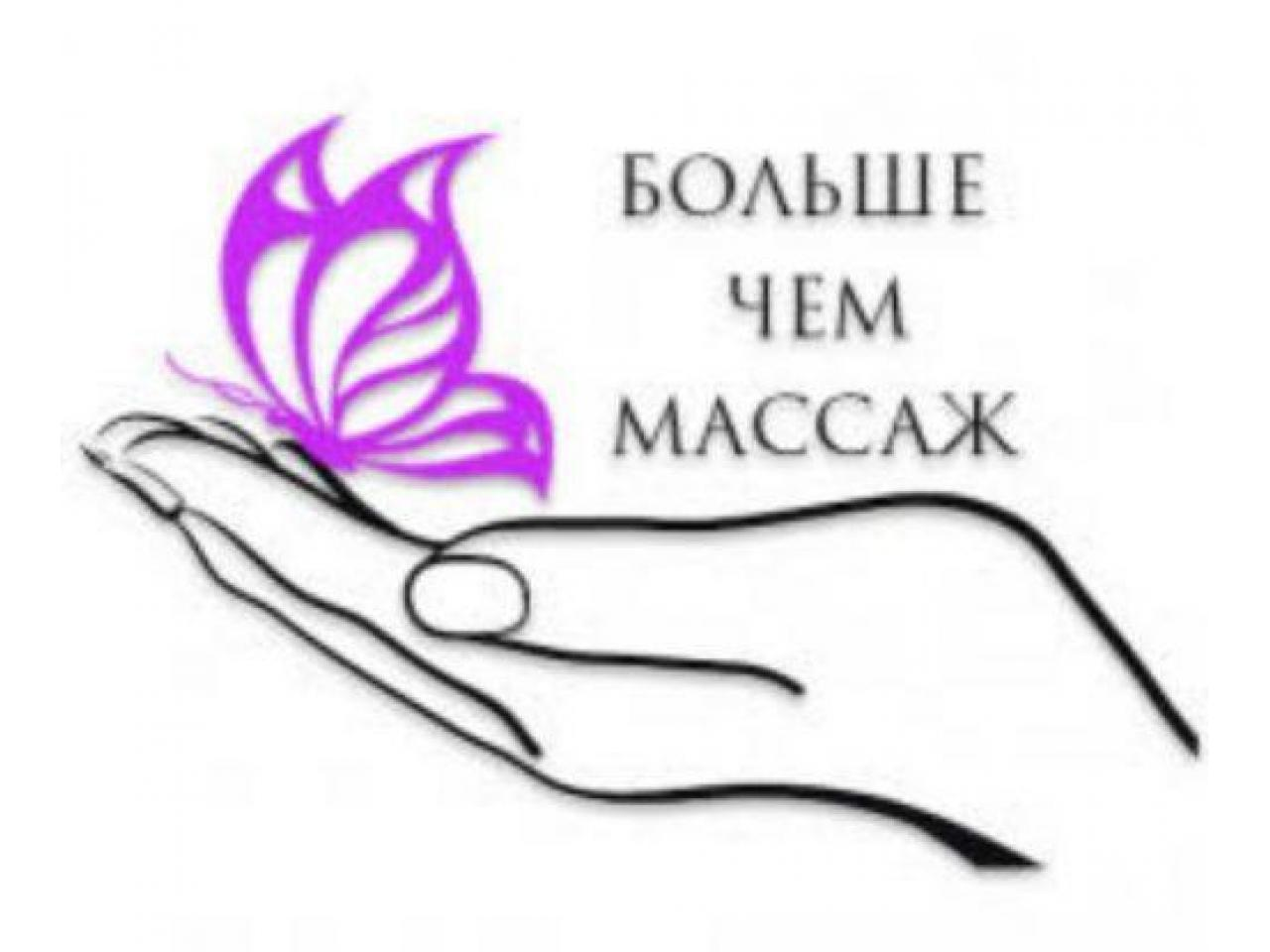 "Требуются девушки ""массажистки"" 07852708532 - 1"