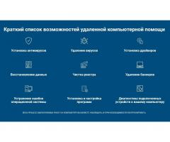 Компьютерная помощь онлайн - Image 2